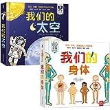 我们的科普系列(共2册)(我们的身体+我们的太空)