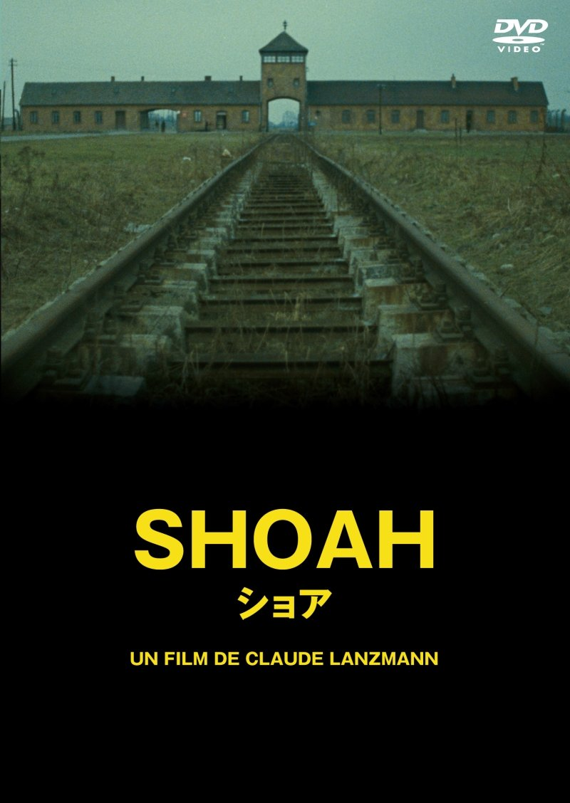 SHOAH ショア(デジタルリマスター版) [DVD] B0119DQ9F6