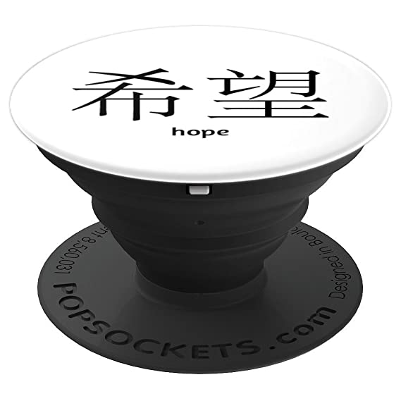 Amazon Hope In Chinese Characters Uplifting Letters Words
