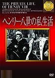ヘンリー八世の私生活 《IVC BEST SELECTION》 [DVD]