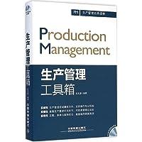 生产管理工具箱(附光盘)
