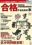 CD付 平成29年度日本語教育能力検定試験 合格するための本 (アルク地球人ムック)