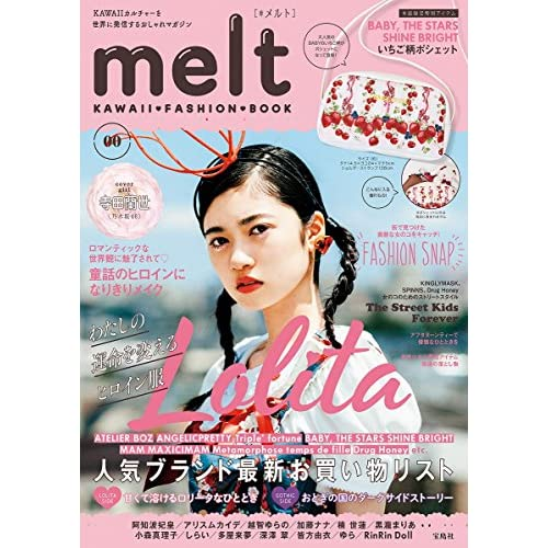 melt KAWAII FASHION BOOK 画像 A