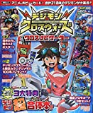Digimon Xros Wars Cross Navigator (Shueisha Mook) ISBN: 4081020930 (2010) [Japanese Import]
