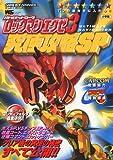 Battle Network Rockman EXE 3 ultimate capture SP (Wonder Life Special) (2003) ISBN: 4091061109 [Japanese Import]