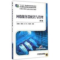 """""""十二五""""职业教育国家规划教材·全国高等职业教育规划教材:网络服务器配置与管理(第2版)"""