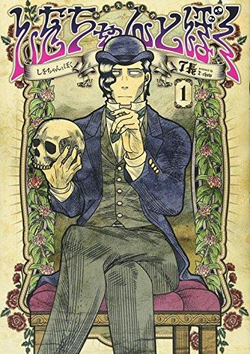 しをちゃんとぼく 1 (ヤングジャンプコミックス)