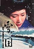 あの頃映画 「雪国」 [DVD]