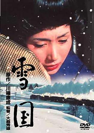 雪国 (テレビドラマ)
