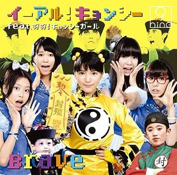 Amazon.co.jp: イーアル!キョンシー feat.好好!キョンシーガール ...