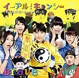 イーアル!キョンシー feat.好好!キョンシーガール/Brave(初回生産限定盤B)(キョンシー盤)(DVD付)