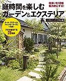 庭時間を楽しむ 住まいを10倍魅力的にする!ガーデン&エクステリア