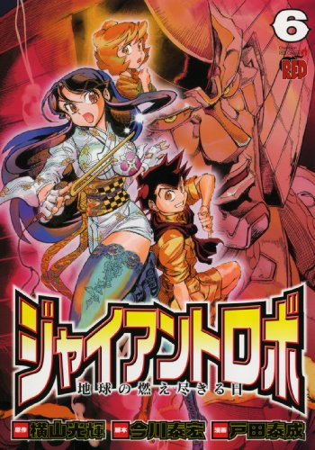 ジャイアントロボ地球の燃え尽きる日 6 (チャンピオンREDコミックス)