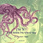 Twenty Thousand Leagues Under the Sea | Jules Verne,Bina Ofek (translator)