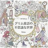 グリム童話の不思議な世界―ぬりえBook (COSMIC MOOK)