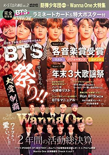 K-STAR통신VOL.2 방탄 소년단(BTS)+Wanna One대 특집 (미디어《구스》MOOK)