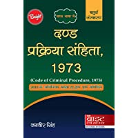 CODE OF CRIMINAL PROCEDURE, 1973, CRPC (HINDI) [DAND PRAKRIYA SANHITA, 1973] [AMENDED UP-TO-DATE] [ISBN-: 9789388334068]