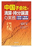 中国子会社の清算・持分譲渡の実務: 法務・税務・労務・経営判断