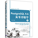 PostgreSQL 9.6从零开始学(视频教学版)