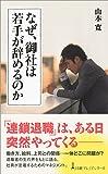 なぜ、御社は若手が辞めるのか  (日経プレミアシリーズ)