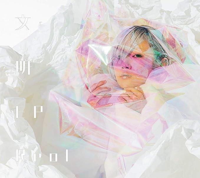 文明EP (DVD盤)