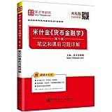 圣才教育·米什金《货币金融学》(第11版)笔记和课后习题详解(赠电子书大礼包)