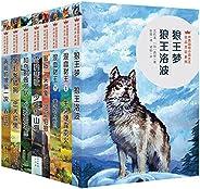 中西动物小说大王金品共赏系列(全8册) (Chinese Edition)