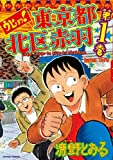 ウヒョッ!東京都北区赤羽(1) (アクションコミックス)