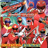 (TV picture book 1526 Super Sentai series of V Kodansha) Tokumei Sentai Go-Busters & Zen Super Sentai (2012) ISBN: 4063445267 [Japanese Import]