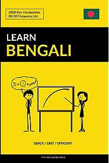 Learn Bengali Vocabulary Activity Workbook (Bengali Edition