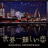TV Original Soundtrack - Sekai Ichi Muzukashii Koi (TV Drama) Original Soundtrack [Japan CD] VPCD-81873