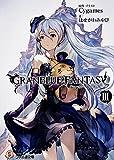 グランブルーファンタジー III (ファミ通文庫)