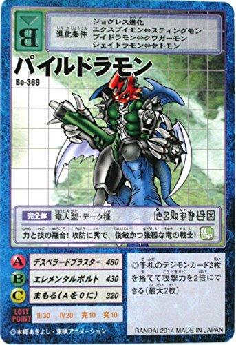 デジモンカード パイルドラモン Bo-369 デジタルモンスター カード ゲーム リターンズ プレミアム セレクトファイル Vol.2 付属カード