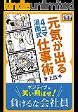 4コマ漫画式 元気が出る仕事術 (impress QuickBooks)