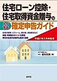 平成31年3月申告用 住宅ローン控除・住宅取得資金贈与のトクする確定申告ガイド