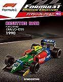 F1マシンコレクション 40号 (ベネトンB190 ネルソン・ピケ 1990) [分冊百科] (モデル付)