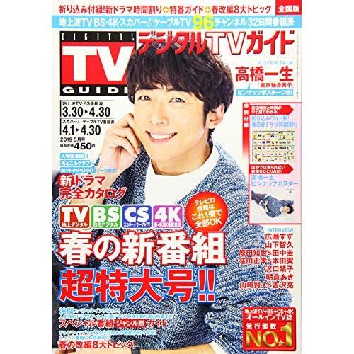 デジタルTVガイド 2019年 5月号 表紙画像