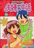 夫婦な生活 10 (まんがタイムコミックス)