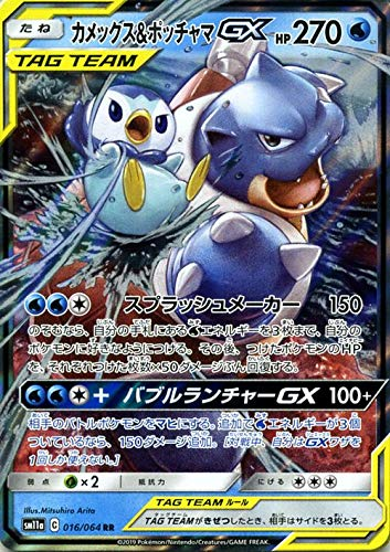 pokemon card Game SM11a Remix Bout Camex & Potchama GX RR   Pokeka Enhanced Expansion Pack Water Tan Pokemon Tag Team Japanese Version