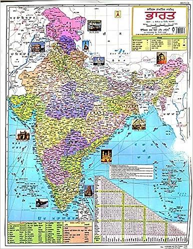 Buy Indian Geographical Map In Punjabi Language Book Online At Low