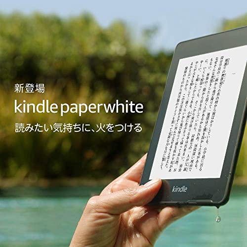 Kindle Paperwhite 防水対応 (Newモデル)
