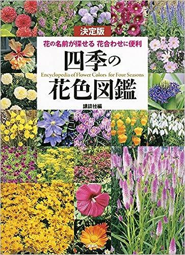 決定版 四季の花色図鑑 花の名前...