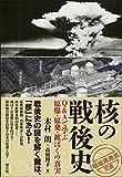 核の戦後史:Q&Aで学ぶ原爆・原発・被ばくの真実 (「戦後再発見」双書4)