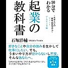 30分でわかる起業の教科書~世界レベルの戦略・戦術を学ぶ~Vol.1マーケティング編