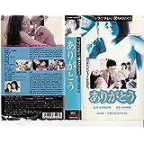 フジテレビ(禁)MOVIES ありがとう [VHS]
