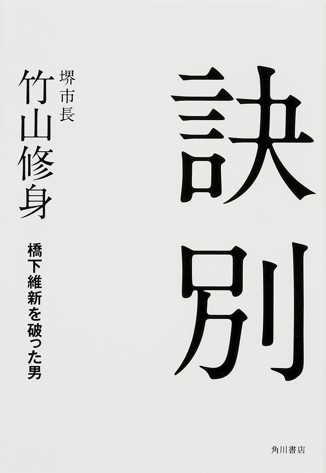 訣別橋下維新を破った男 (単行本...