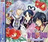 Saiunkoku Monogatari-Minna Asa Wo Mezasu 3