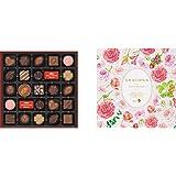 バレンタイン チョコレート 人気商品 メリーチョコレート グレイシャスファンシー チョコレート (25個入り)