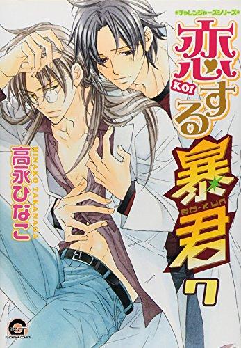 恋する暴君 (7) (GUSH COMICS)