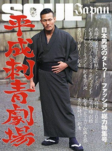 SOUL Japan 2015年4月号 大きい表紙画像